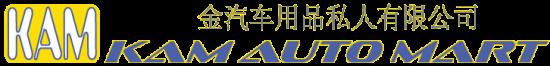 Kam Auto Mart Pte Ltd